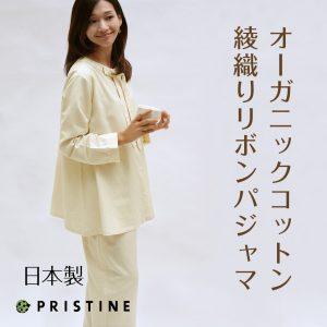 watakonsiki_pajamas