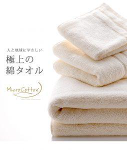 watakonsiki_towel